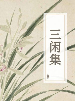 cover image of 三闲集