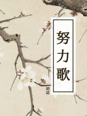 cover image of 努力歌