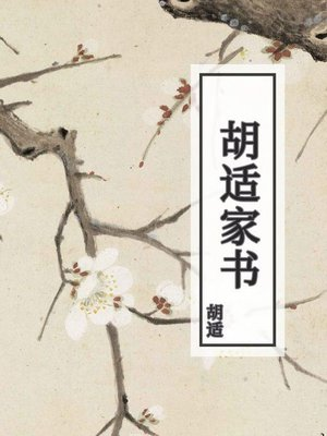 cover image of 胡适家书