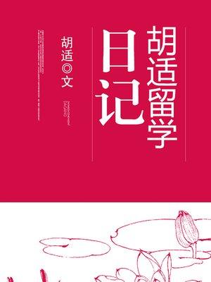 cover image of 胡适留学日记