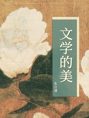 cover image of 文学的美