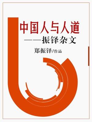 cover image of 中国人与人道——振铎杂文