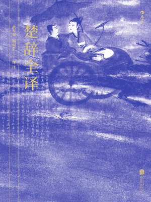 cover image of 楚辞全译