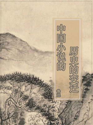 cover image of 中国小说的历史的变迁