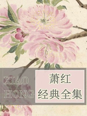 cover image of 萧红经典全集
