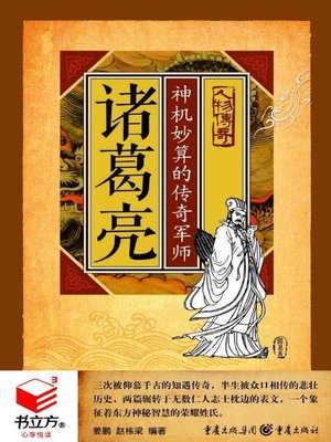 cover image of 诸葛亮