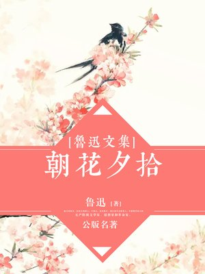 cover image of 鲁迅文集-朝花夕拾