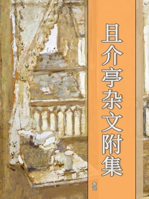 cover image of 且介亭杂文附集