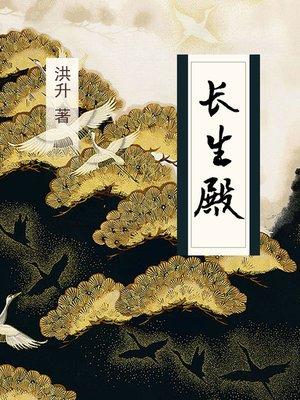 cover image of 胡适人生讲演集·博爱