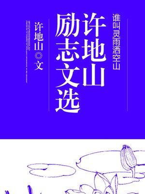 cover image of 谁叫灵雨洒空山