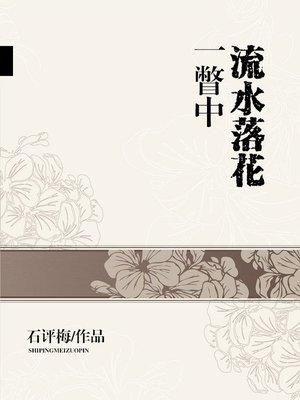 cover image of 流水落花一瞥中