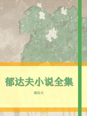 cover image of 郁达夫小说全集