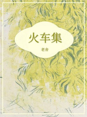 cover image of 火车集
