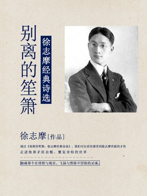 cover image of 别离的笙箫