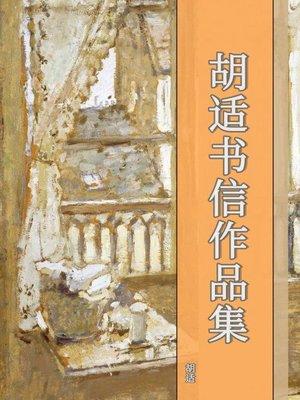 cover image of 胡适书信作品集