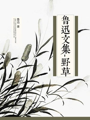 cover image of 鲁迅文集-野草