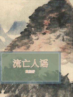 cover image of 流亡人谣