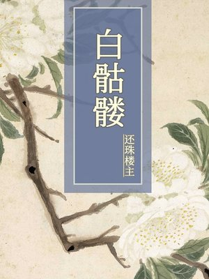 cover image of 白骷髅