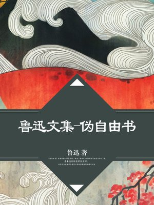 cover image of 鲁迅文集-伪自由书