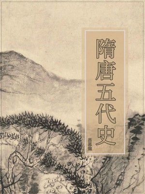 cover image of 隋唐五代史
