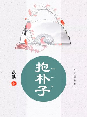 cover image of 胡适