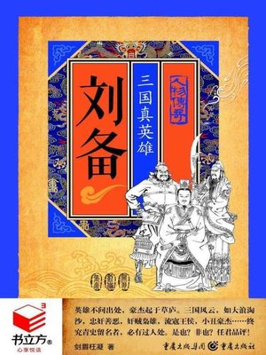 cover image of 刘备