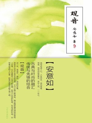 cover image of 观音