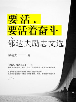 cover image of 要活,要活着奋斗