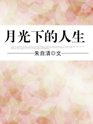 cover image of 月光下的人生