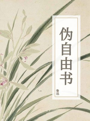 cover image of 伪自由书