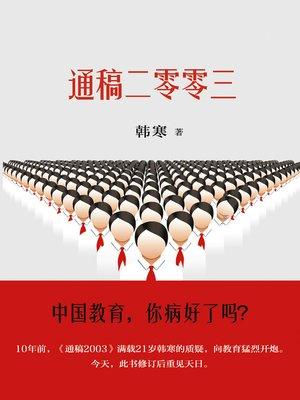 cover image of 通稿二零零三