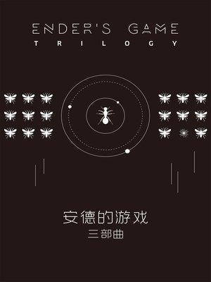 """cover image of """"安德的游戏""""三部曲"""