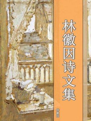 cover image of 林徽因诗文集