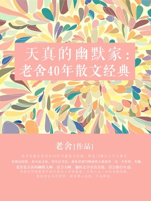 cover image of 天真的幽默家