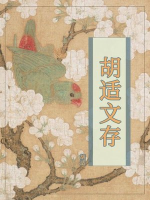cover image of 胡适文存
