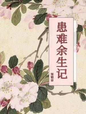 cover image of 患难余生记