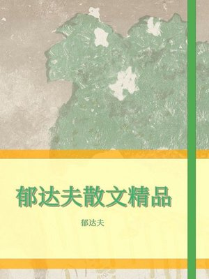 cover image of 郁达夫散文精品