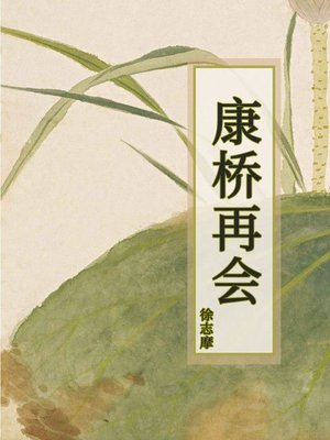 cover image of 康桥再会