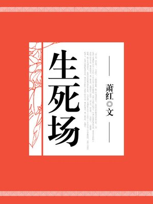 cover image of 生死场