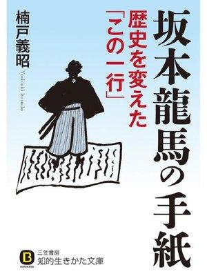 cover image of 坂本龍馬の手紙 歴史を変えた「この一行」
