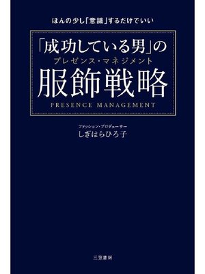 cover image of 「成功している男」の服飾戦略 ほんの少し「意識」するだけでいい: 本編