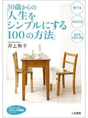 cover image of 50歳からの「人生をシンプルにする100の方法」