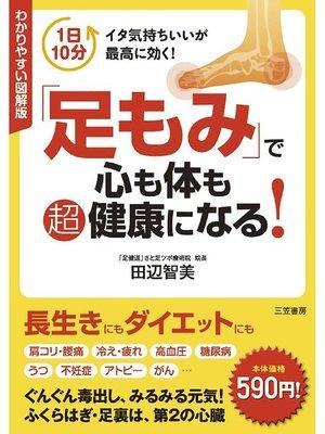 cover image of わかりやすい図解版「足もみ」で心も体も超健康になる!: 本編