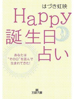 "cover image of Happy誕生日占い あなたは""その日""を選んで生まれてきた!"