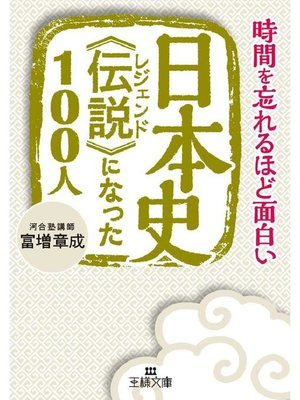 cover image of 日本史《伝説》になった100人: 本編
