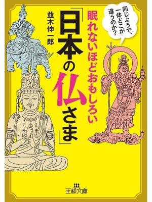 cover image of 眠れないほどおもしろい「日本の仏さま」: 本編