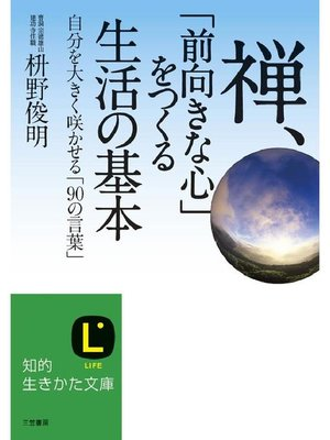 cover image of 禅、「前向きな心」をつくる生活の基本 自分を大きく咲かせる「90の言葉」