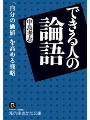 cover image of できる人の論語 「自分の価値」を高める戦略