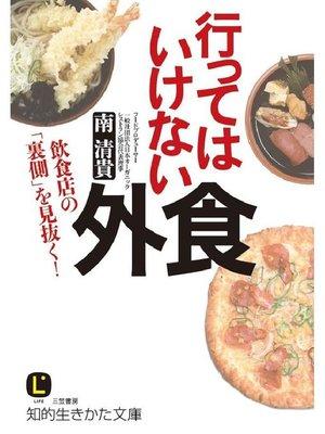cover image of 行ってはいけない外食 飲食店の「裏側」を見抜く!