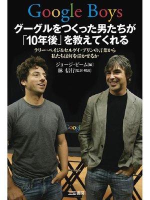 cover image of Google Boys グーグルをつくった男たちが「10年後」を教えてくれる ラリー・ペイジ&セルゲイ・ブリンの言葉から私たちは何を活かせるか: 本編